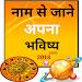 Download Nam se jane bhavishya 1.0 APK