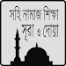 Download সহি নামাজ শিক্ষা-Namaz Shikkha 2.3 APK