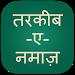 Download Namaz in Hindi, Namaz ka Tariqa TN2.3 APK