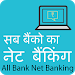 Download Net Banking for All Bank 1.3 APK