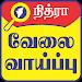 Download தமிழ்நாடு வேலைவாய்ப்புகள் - Tamilnadu Local Jobs 4.1 APK