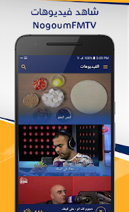 Download NogoumFM 3.1.0 APK