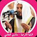 Download Offline Ruqyah Mishary AlAfasy, Ruqia for sihr 3.0 APK