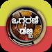 Download Oggarane Dabbi 1.0.8 APK