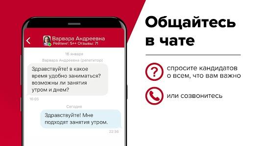 screenshot of PROFI.RU — поручите всё профи 6+ version 3.23