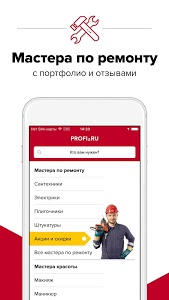 Download PROFI.RU — поручите всё профи 6+ 3.25 APK
