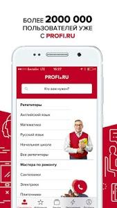 screenshot of PROFI.RU — мастера своего дела version 3.0