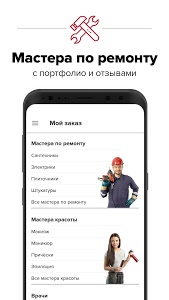 screenshot of PROFI.RU — поручите всё профи 6+ version 4.8