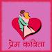 Download Prem Kavita (Marathi) PS-PK-DEC2214 APK