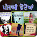 Download Punjabi Photos 9.0 APK