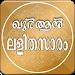 Download Quran Lalithasaram 3.21 APK