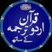 Download Quran with Urdu Translation 1.9 APK