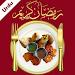 Download Ramadan Recipes in Urdu - 2018 V3.0.0 APK