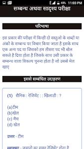 Download Reasoning In Hindi  APK