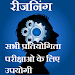 Download Reasoning In Hindi  APK