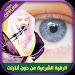 Download Ruqyah sheikh Yasser Dossari, Ruqyah protect 5.0 APK