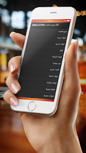 screenshot of SIMULATION تلفاز بدون انترنت version 3.5