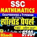 Download SSC Mathematics Chapter Wise Solved Paper in Hindi 1.1 APK