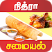 Download Samayal App Veg & Non-Veg Recipes Tips in Tamil 1.8 APK