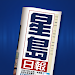 Download Sing Tao Daily 2.0 APK