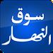 Download Souq Ennahar 2.2.0 APK