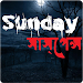 Download Sunday Suspense with All New Collection 2.3 APK