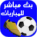 Download SyblaTV Prank بث مباشر live 1.2 APK