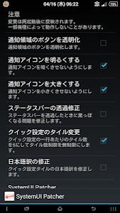 Download SystemUI Patcher 2.3 APK