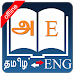 Download English Tamil Dictionary neutron APK