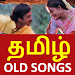 Download Tamil Old Songs - தமிழ் பழைய பாடல் 1.3 APK