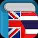 Download Thai English Dictionary Free ดิกชันนารี อังกฤษ-ไทย 2.13.0 APK