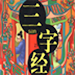Download 幼儿三字经 1.0 APK