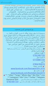 Download زانیاری سێكسى 3.0 APK