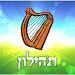 Download Tehilon תהילון 3.1 APK