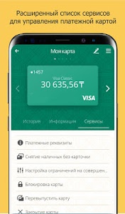 Download myHalyk 1.5.2132 APK