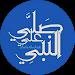 Download pray on prophet Muhammad 2.0 APK