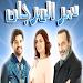 Download سر المرجان - sir el marjan 1.0 APK