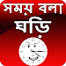 Download সময় বলা ঘড়ি - talking time clock 1.12.0 APK